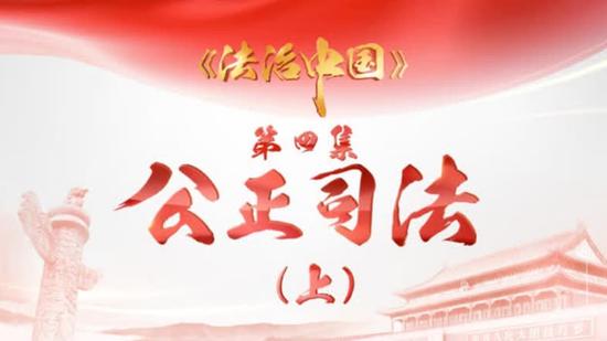 《法治中国》第四集——公正司法(上)