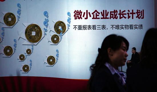 """某银行打出的""""微小企业成长计划""""海报。东方IC 资料"""