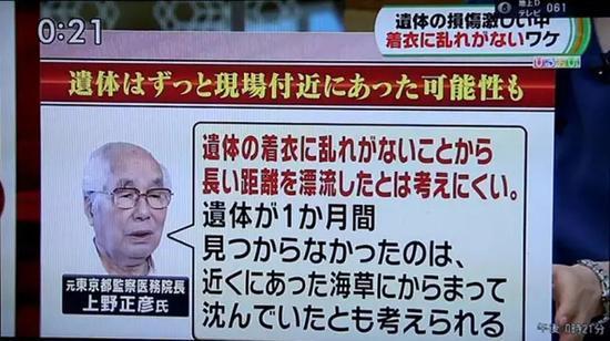 """日本媒体""""TBS电视台""""截图"""