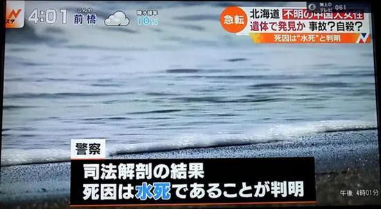 """日本媒体""""TBS电视台""""截图。  本文图片均来自微信大众号""""国民网福建频道"""""""