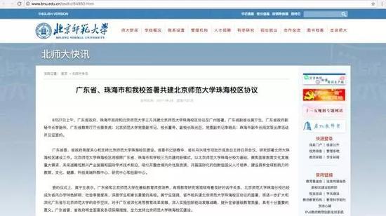 据北京师范大学官网消息,8月27日上午,广东省政府、珠海市政府和北京师范大学三方共建北京师范大学珠海校区协议在广州签署。