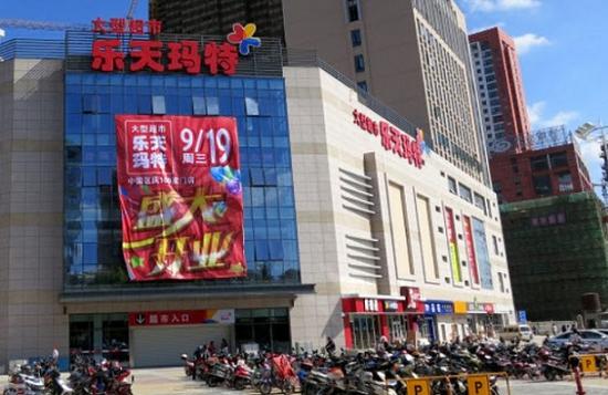 乐天集团旗下零售商乐天玛特(韩联社)