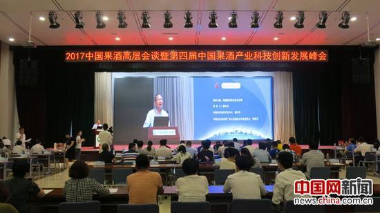 9月2日,第四届中国果酒产业科技创新发展峰会――中国果酒品牌计划启动仪式在北京举行。中国网记者 张艳玲 摄