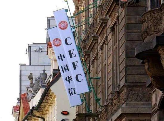 中国华信位于捷克的欧洲总部。