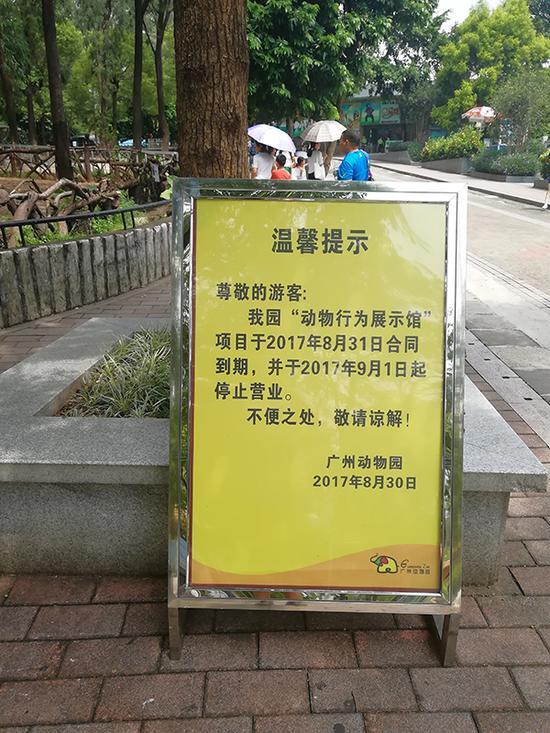 广州动物园在园区内安置的通知告示。