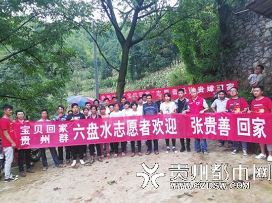 贵州女子被拐河南32年 儿子联系志愿者寻回亲人