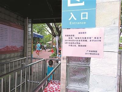 """长期进行动物表演的""""动物行为展示馆""""原定于9月1日关停,马戏团却仍在售票表演。北京青年报 图"""