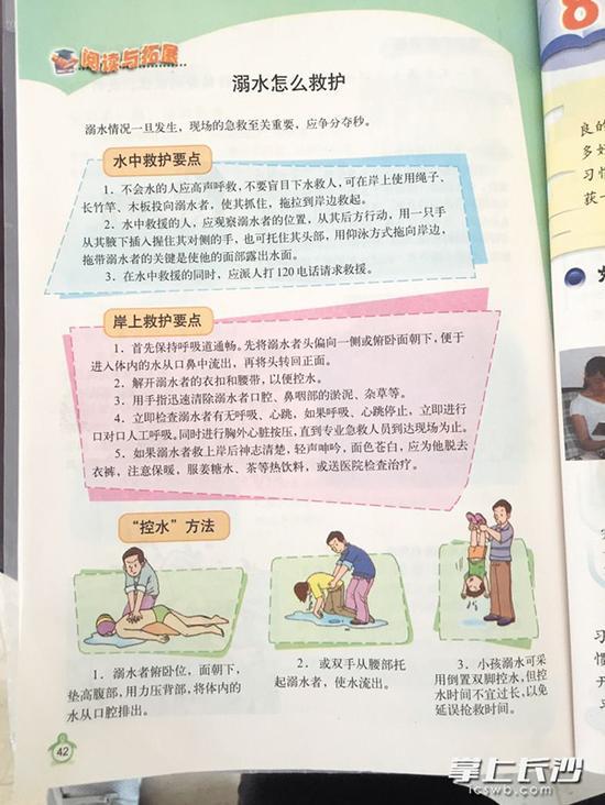 """《生命与健康常识》教科书中,教小孩下水救人和""""控水""""方法都存在错误之处。 朱炎皇 图"""