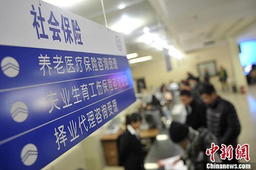 材料图:住民在操持社会保险营业。 中新社记者 韦亮 摄