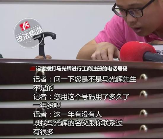 马光辉和他的公司整个人间蒸发,在这种情况下,刘端云拨打了110报警。