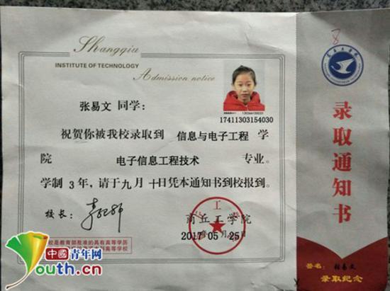 张易文的大学录取通知书。