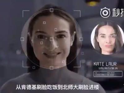 人脸识别技术应用爆发 网友:有人假扮自己怎么办?