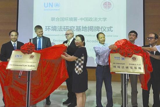 """""""联合国环境署-中国政法大学环境法研究基地""""揭牌仪式。中国矿业报 图"""