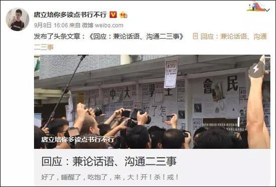 9月7日、8日,唐立培发布的两篇文章