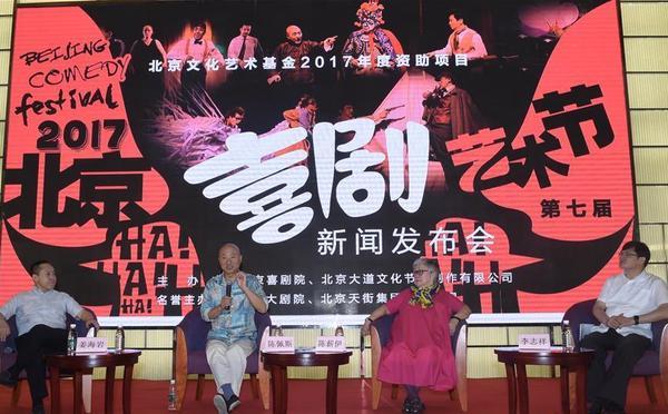 2017北京喜剧艺术节将于10月开幕