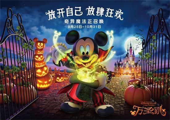 本文图片均为上海迪士尼度假区 供图