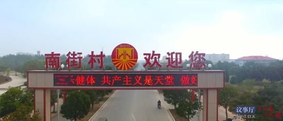 <b>鱼乐颖:十九大特别报道:王宏斌的共产主义村庄</b>