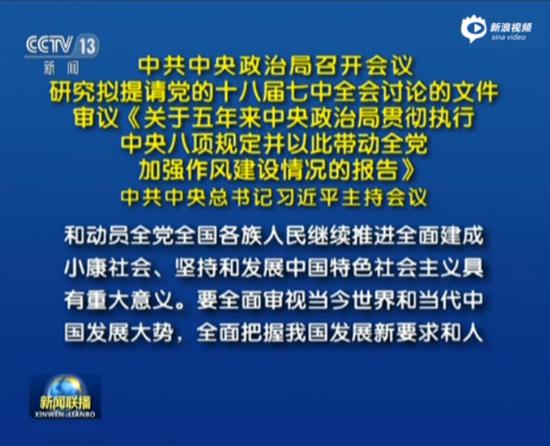 中共中央政治局召开集会