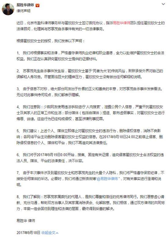 翟欣欣聘法律顾问 律师:少数网友违法人肉搜索