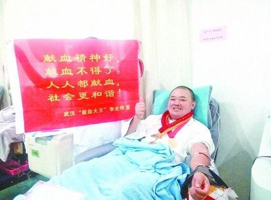 """""""江城献血冠军""""李光明 武汉晚报 图"""