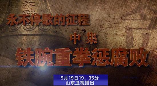 9月19日,《永一直歇的征程》中集《铁腕重拳惩糜烂》将于今晚19:35分在山东卫视播出,闪电新闻客户端同步直播。 闪电新闻 视频截图