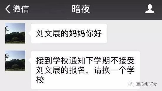 """▲刘文展母亲收到班主任的""""劝退""""微信。 手机截图"""
