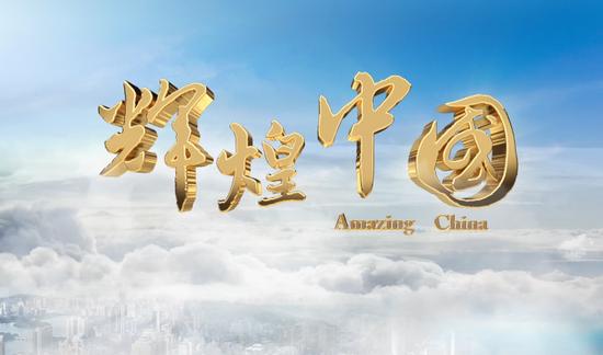 《绚烂中国》第一集4分钟