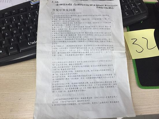 诈骗话术。澎湃新闻记者 王健 图