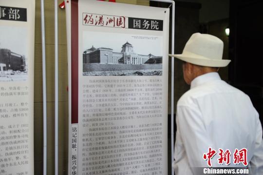 民众观光伪满洲国遗迹(资料图) 张瑶 摄