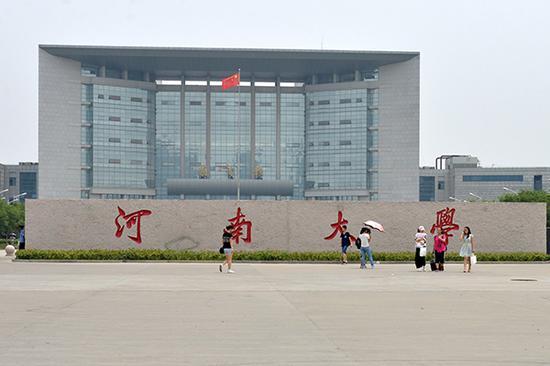 河南大学。