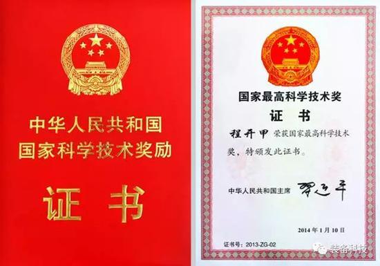 程开甲荣获的国度最高科学手艺奖证书。