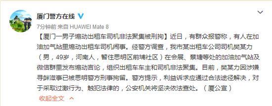 微博@厦门警方在线 转达截图
