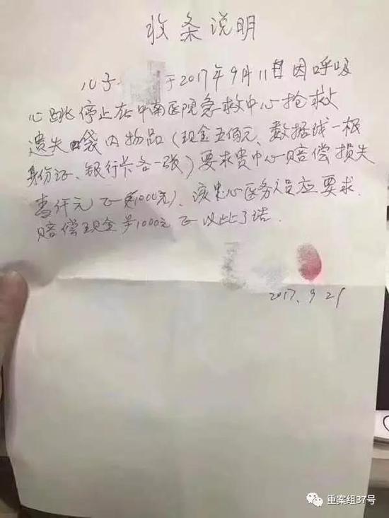 ▲在民警调解下,医院同意赔偿患者家属1000元。图片来源/楚天都市报