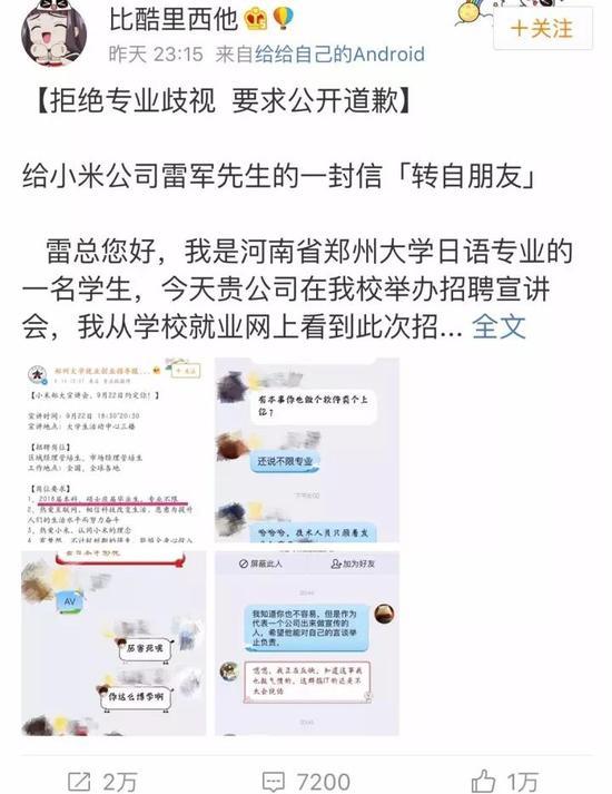 小米招聘歧视日语专业学生 小米公开发表致歉信
