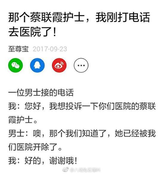 护士发布涉薛之谦不当言论 被罚款5000元并开除|薛之谦|护士|罚款_热点新闻