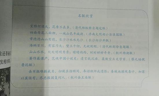 课本中名联浏览第五条为黄文中对联。王家安供图