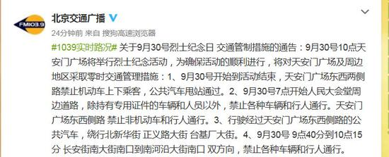 9月30日10点,天安门广场将举办义士留念运动,为确保运动的顺遂停止,将对天安门广场及周边地域采用常设交通治理办法: