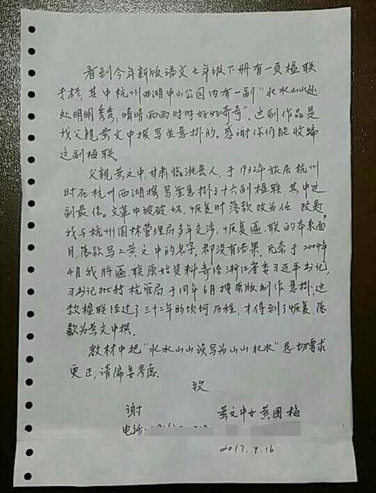黄国梅写给人民教育出版社的亲笔信函。王家安供图