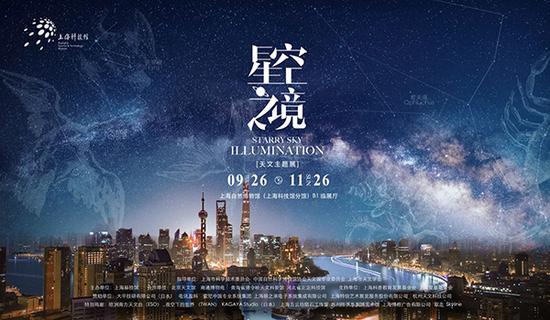展览海报。本文图片均由上海科技馆 供图