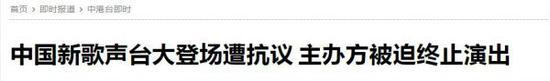 """""""中国新歌声""""遭""""台独""""闹场?真相是这样的"""