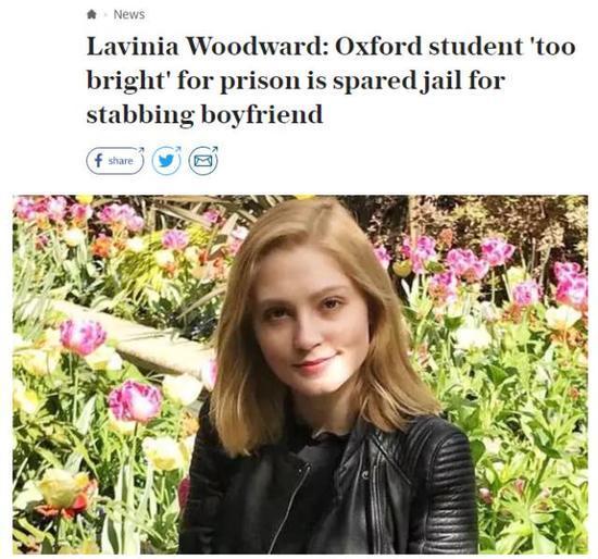 英女子刺伤男友 疑因其牛津大学学生身份被减刑