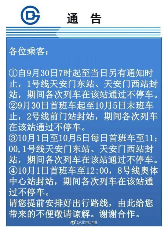 北京地铁官微今天(29日)发布出行提示通告,提醒乘客提前安排好时间及线路。