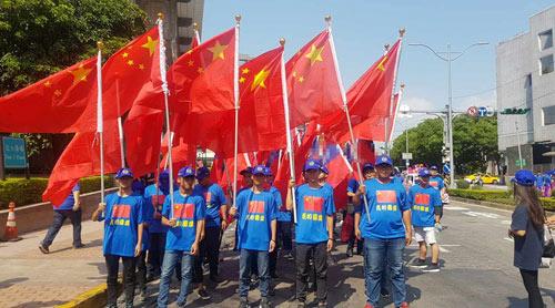 数千台湾同胞持五星红旗游行