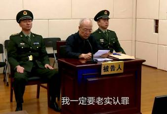 央视首次曝光郭伯雄庭审原声画面、徐才厚认罪书
