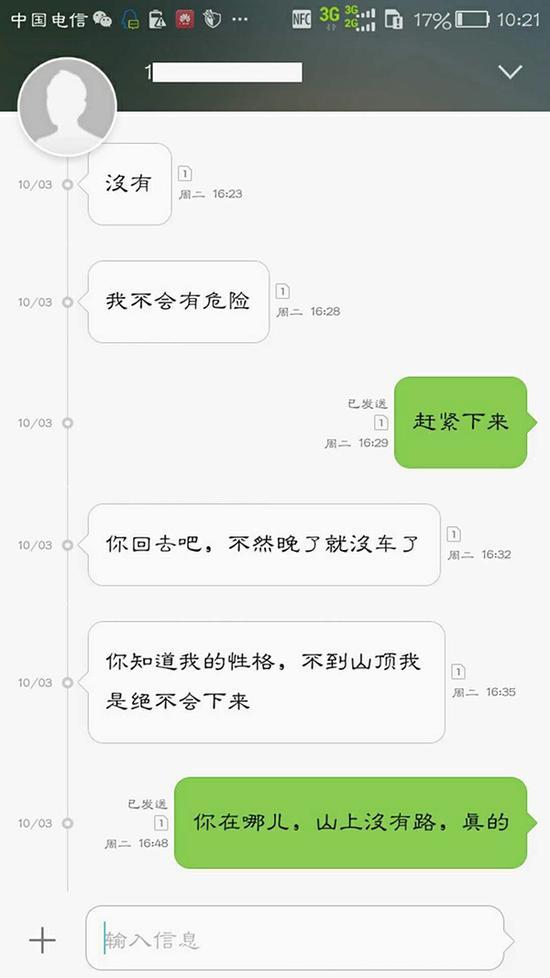 10月3日19时许,张达发给朋友吴广的信息,坚持让朋友回去,独自登山问顶,结果被困雪山一夜。 本文图片均由 丽江市玉龙县公安局 提供
