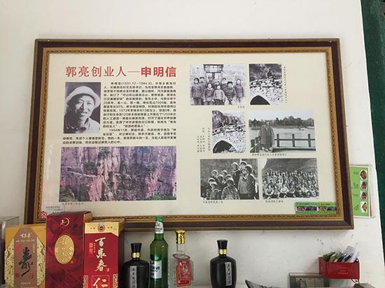 夫妻俩开的农家乐墙上,挂着介绍父亲的相框。 夫妻俩开的农家乐墙上,挂着介绍父亲的相框。