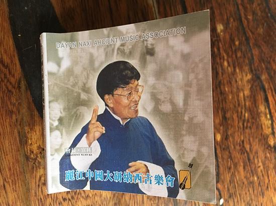 纳西古乐会入场门票,是一本160多页的小书,里面介绍纳西古乐的乐器、词曲和历史。