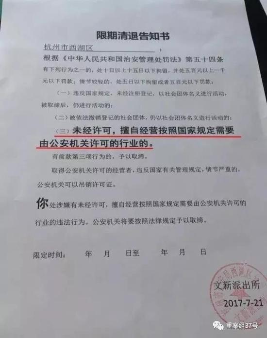 ▲报案后,警方向毕然发出《限期清退告知书》,表示毕然短租的行为违反了法律规定