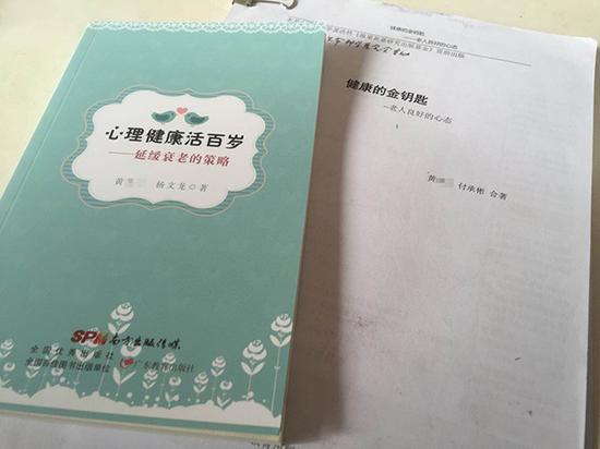 黄勤已经出版和即将出版的两本心理健康类书籍,其中都提到了保健品行业乱象。