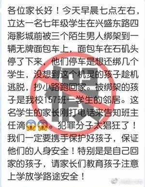 谣言截图 南县公安局 图